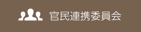 官民連携委員会