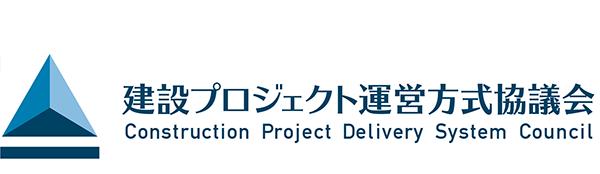 建設プロジェクト運営方式協議会